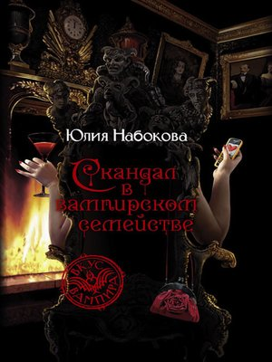 cover image of Скандал в вампирском семействе